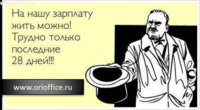 http://orioffice.ru/d/221708/d/na-zarplatu-zhit-trudno.png